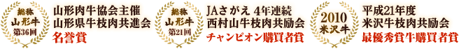 JAさがえ西村山牛枝肉共励会 チャンピオン購買者賞 4年連続受賞